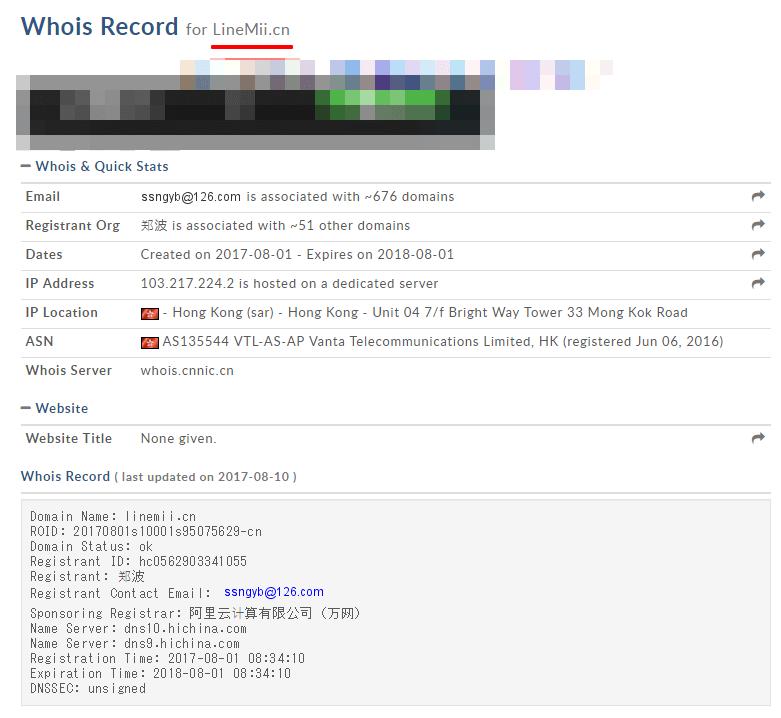 2017-08-10-domain.png