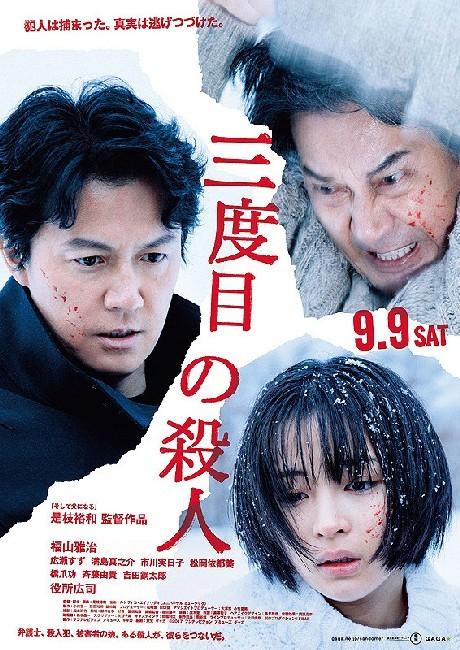 20170925三度目の殺人 (1)