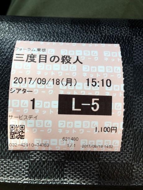 20170925三度目の殺人 (2)