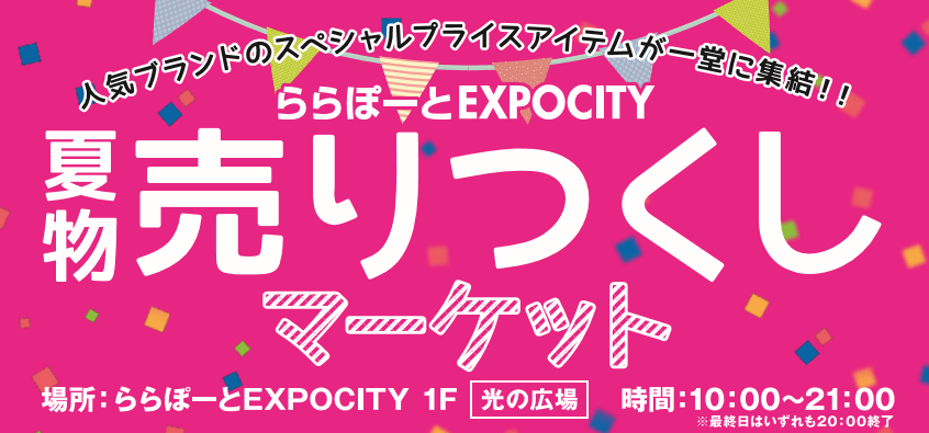ららぽーとクリアランス3-min