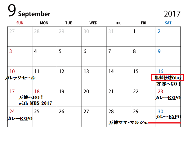 万博イベント9月-min