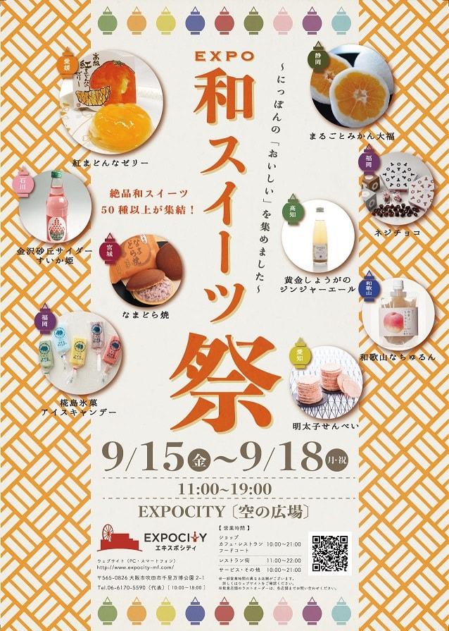 EXPO和スイーツ-min