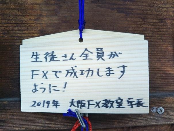 2019年大阪FX教室