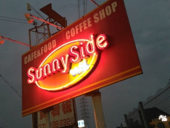 SunnySideSakaiFukai_000_org.jpg