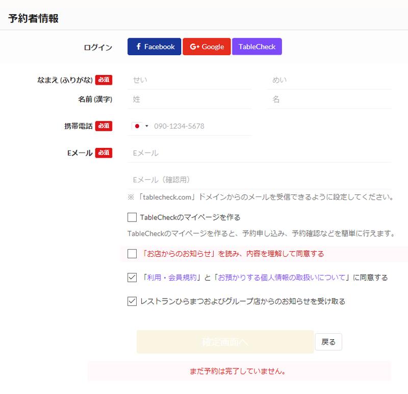 hiramatsu予約サイト