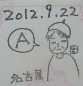 FiL愛知2