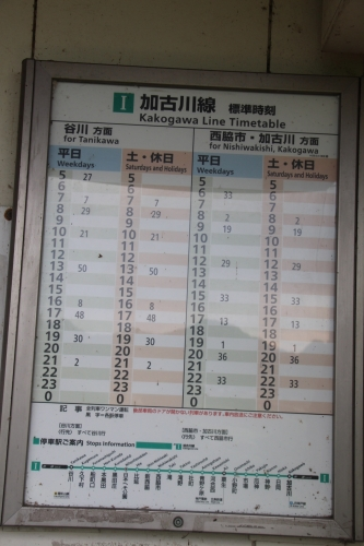 日本へそ公園駅