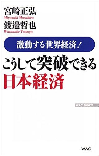 激動する世界経済! こうして突破できる日本経済