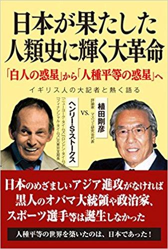 日本が果たした人類史に輝く大革命ー「白人の惑星」から「人種平等の惑星」へ