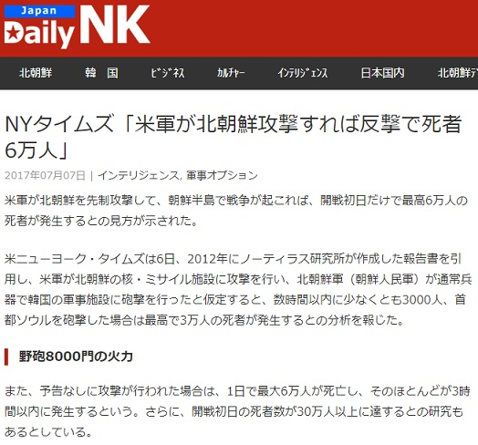 北朝鮮攻撃 記事