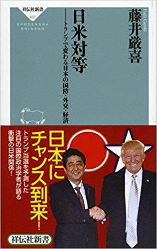 藤井 厳喜  日米対等 トランプで変わる日本の国防・外交・経済