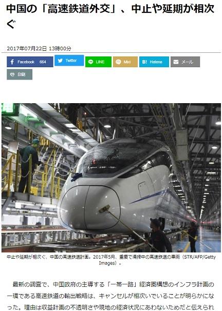 中国 高速鉄道外交 頓挫