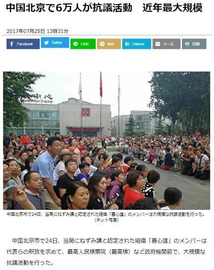 北京 デモ