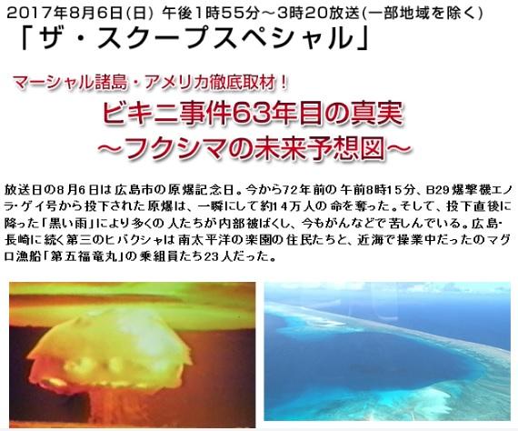 テレビ朝日 ビキニ