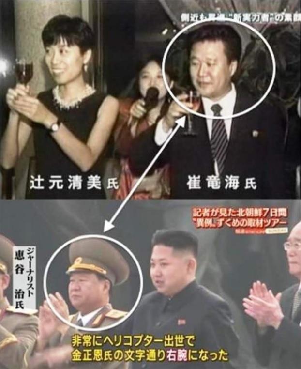 辻元清美 崔竜海