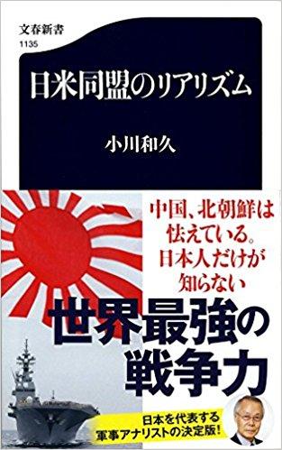 小川 和久  日米同盟のリアリズム