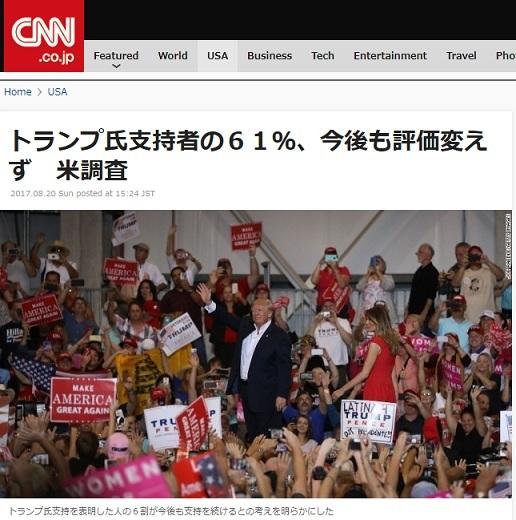 CNN トランプ支持者