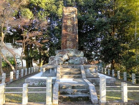 安芸高田少年自然の家にある三矢の訓碑