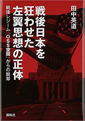 戦後日本を狂わせた左翼思想の正体