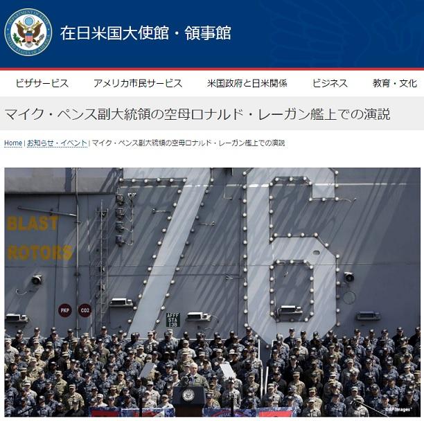 マイク・ペンス副大統領の空母ロナルド・レーガン艦上での演説