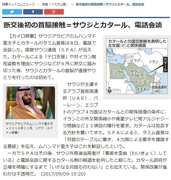 カタール記事 13