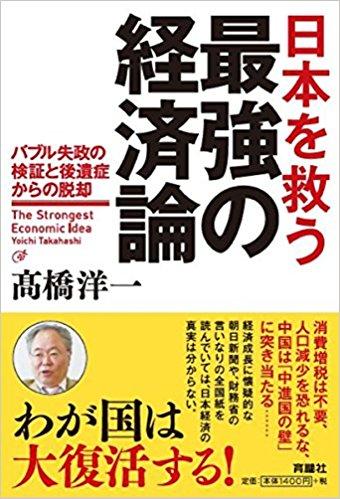 高橋 洋一  日本を救う最強の経済論