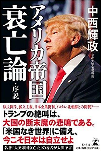 アメリカ帝国衰亡論・序説
