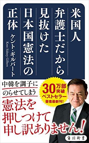 ケント・ギルバート  米国人弁護士だから見抜けた日本国憲法の正体