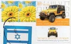 切手1  イスラエル