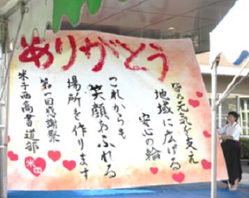 米子西高校書道パフォーマンス3