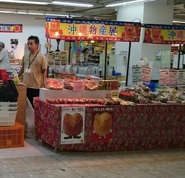 ホープタウン沖縄物産展