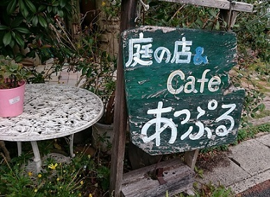 cafeあっぷるさん