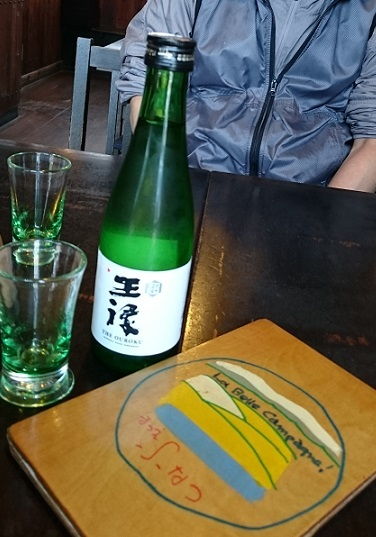 王禄980円
