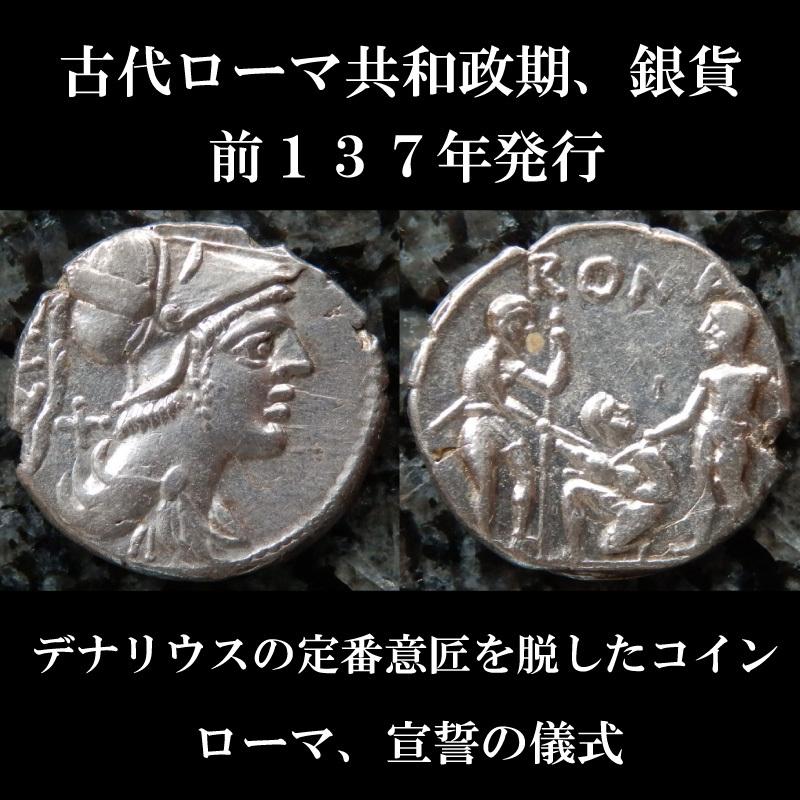 BC137denarius.jpg