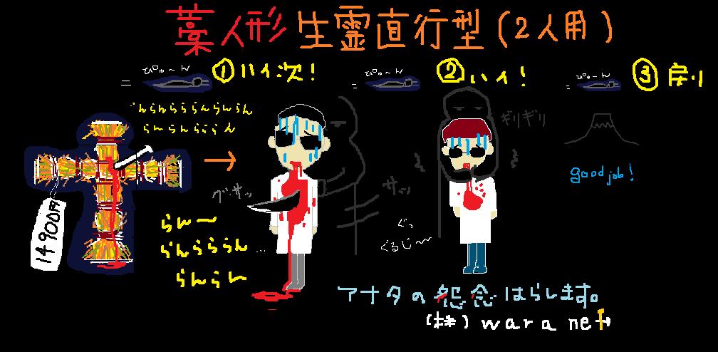 藁人形A-4 - コピー