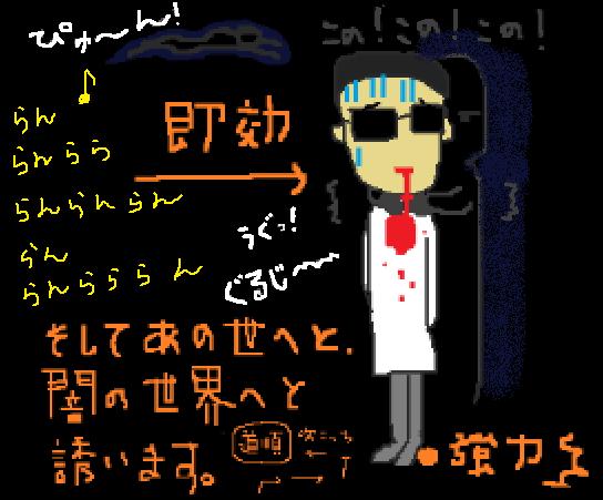 掲載15 藁人形 首絞め編