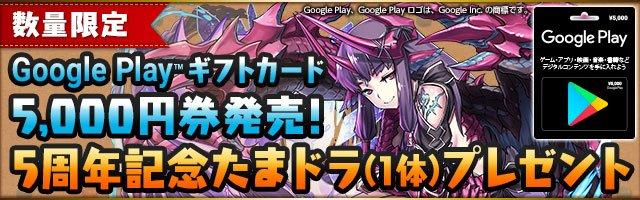 【パズドラ】ファミリーマート限定キャラデザインスリーブ入りGooglePlayカードが9月26日より発売!5周年記念たまドラ付き