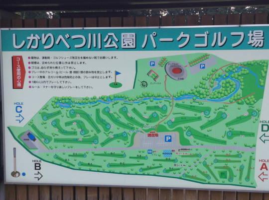 しかりべつ川公園PGC (1)