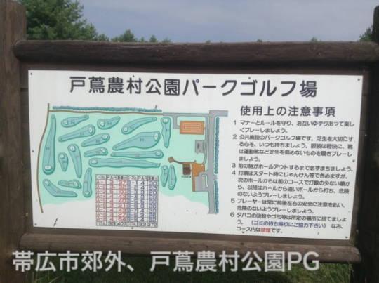 戸蔦農村公園PG (1)