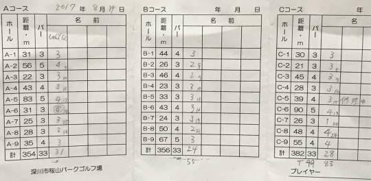 深川市桜山パークゴルフ場 (19)
