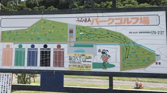 うらほろパークゴルフコース (2)