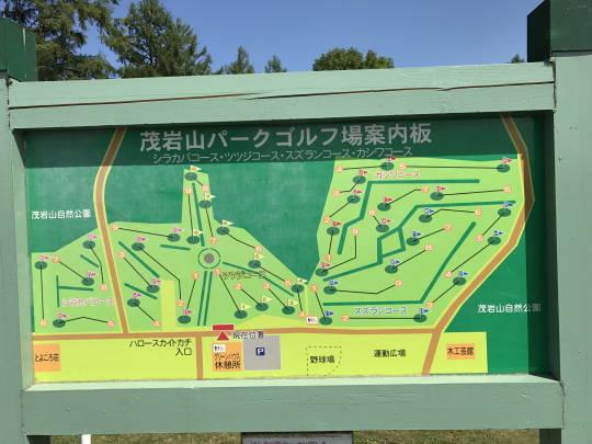 豊頃 茂岩山PG (1)