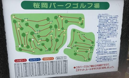 桜岡高台パークゴルフ場 (1)