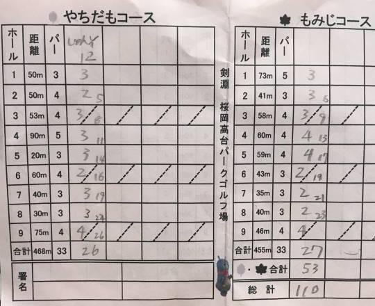桜岡高台パークゴルフ場 (28)