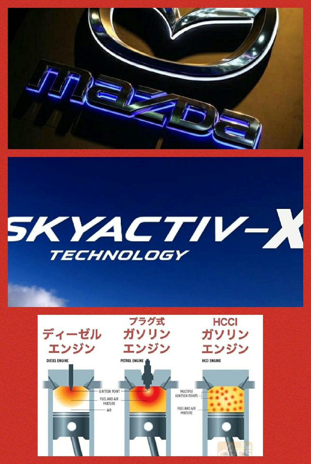 マツダ スカイアクティブX MAZDA skyactiveX
