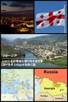 ジョージア グルジア 国