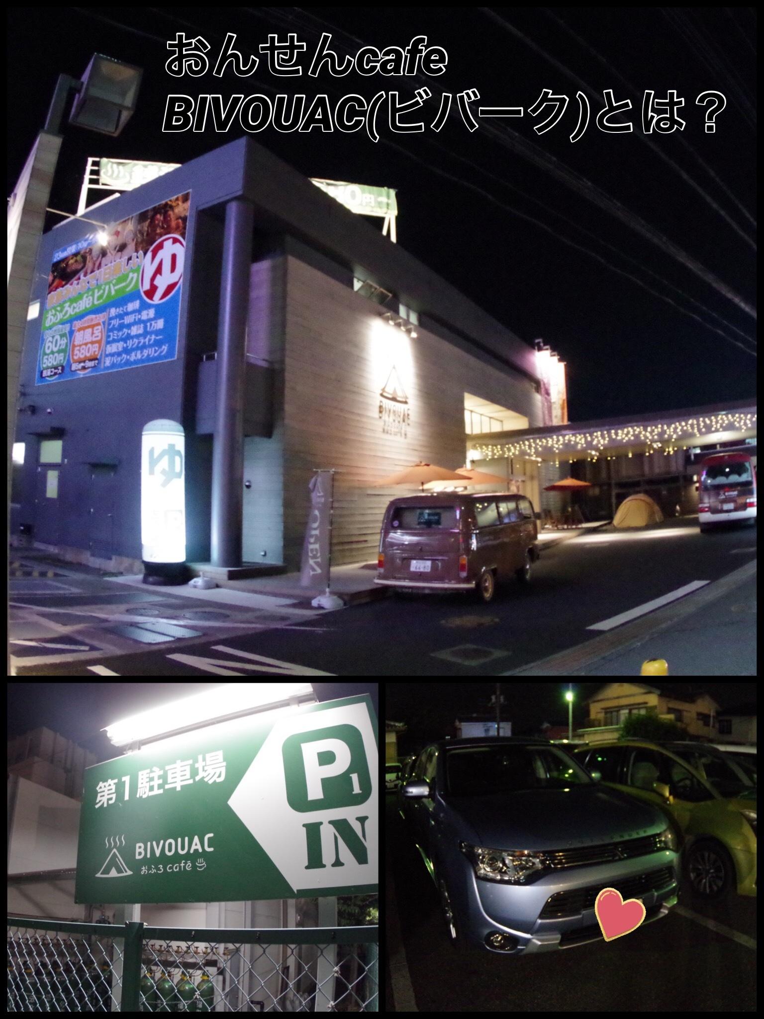 熊谷 グランピング日帰り温泉 おふろcafe BIVOUAC ビバーク