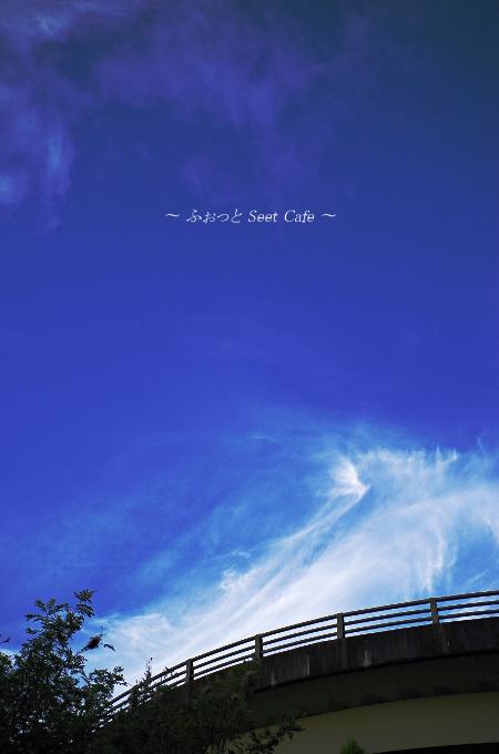 ループ橋と青空