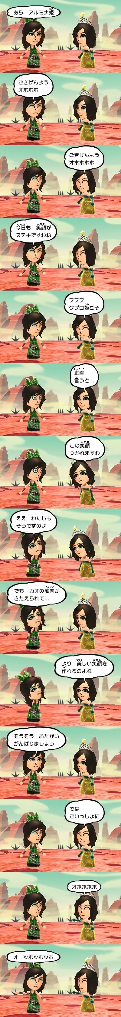 Miitopia_PrincessS.jpg