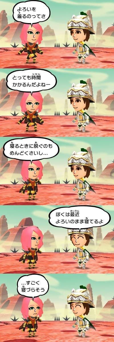 Miitopia_WarriorS.jpg